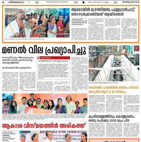 PARTHAS NEWSPAPER WRITE UP